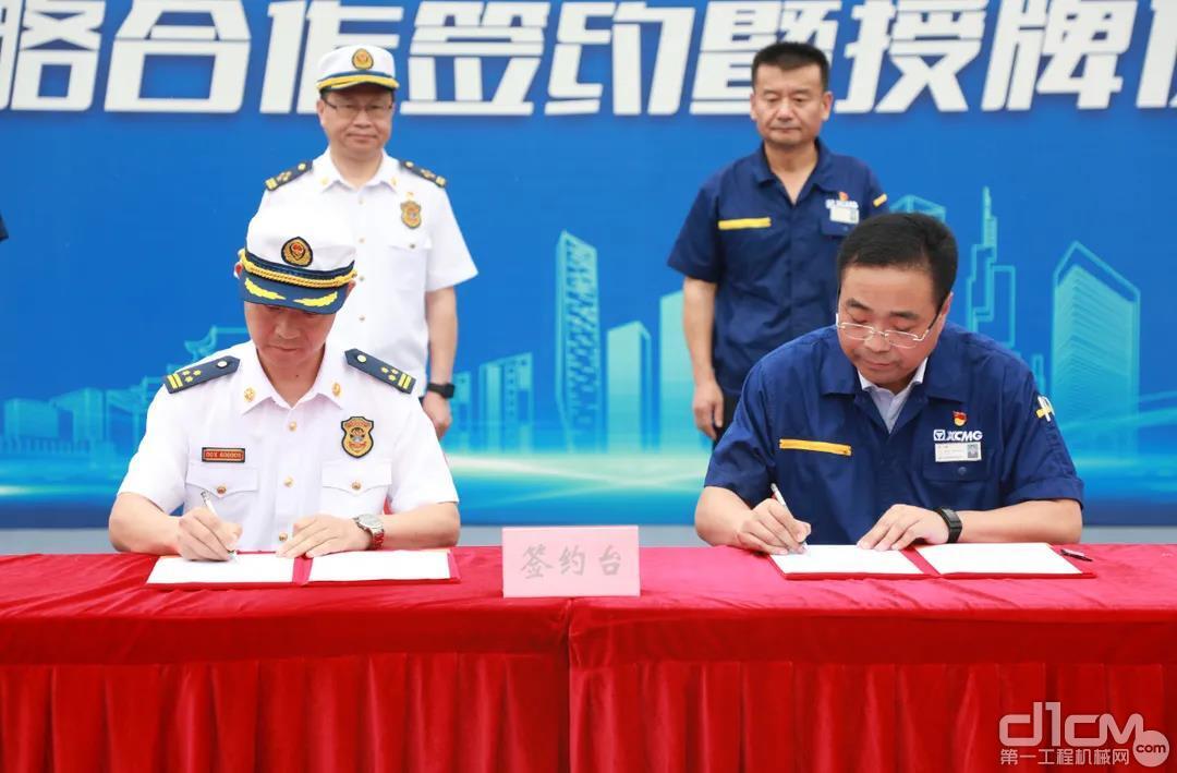 徐工消防与南京训练总队签署战略合作协议