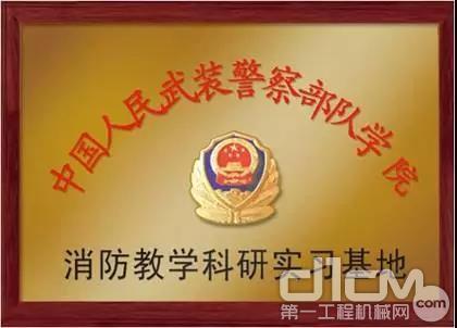 2009年,徐工成为中国人民武装警察部队学院消防教学科研实习基地