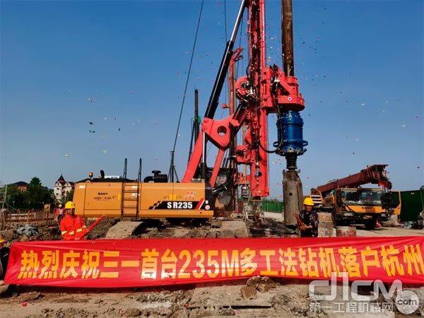 三一M系列多工法旋挖钻机SR235M亮相浙江杭州