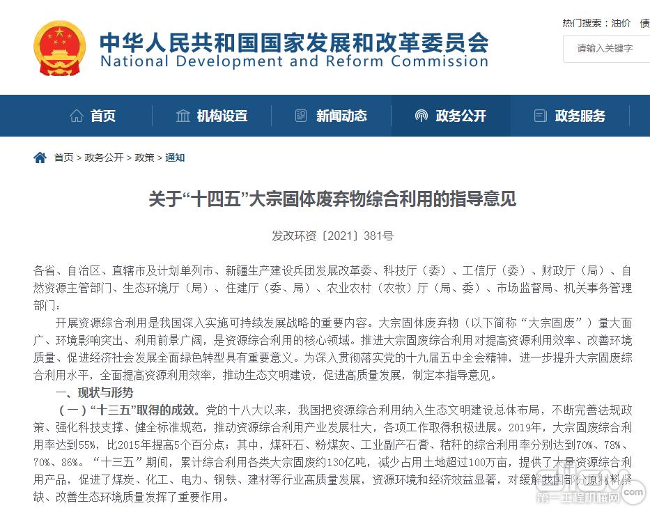 """发改委官方网站《关于""""十四五""""大宗固体废弃物综合利用的指导意见》的截图"""