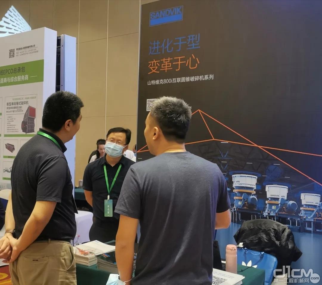 山特维克岩石处理技术中国区总经理吕慨先生携精英销售团队代表参加了此会