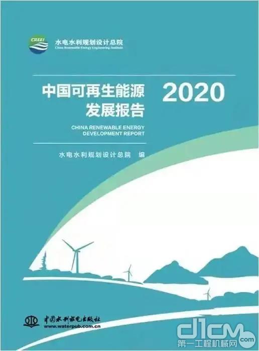 中国可再生能源发展报告