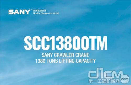 三一SCC13800TM起重机