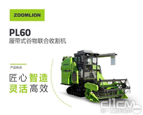中联重科PL60履带式谷物联合收割机