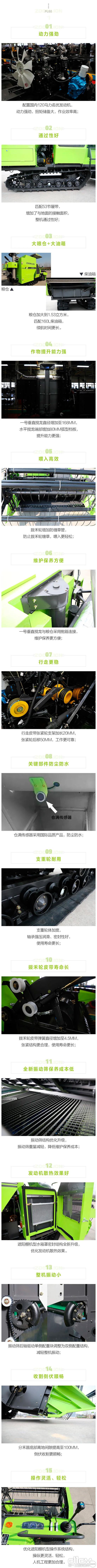 中联重科PL60履带式谷物联合收割机介绍