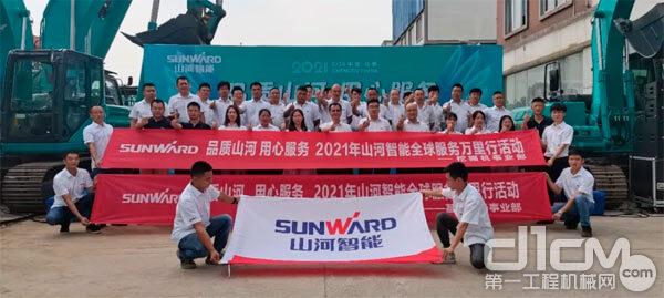 2021年山河智能全球服务万里行在广西、四川火热启动