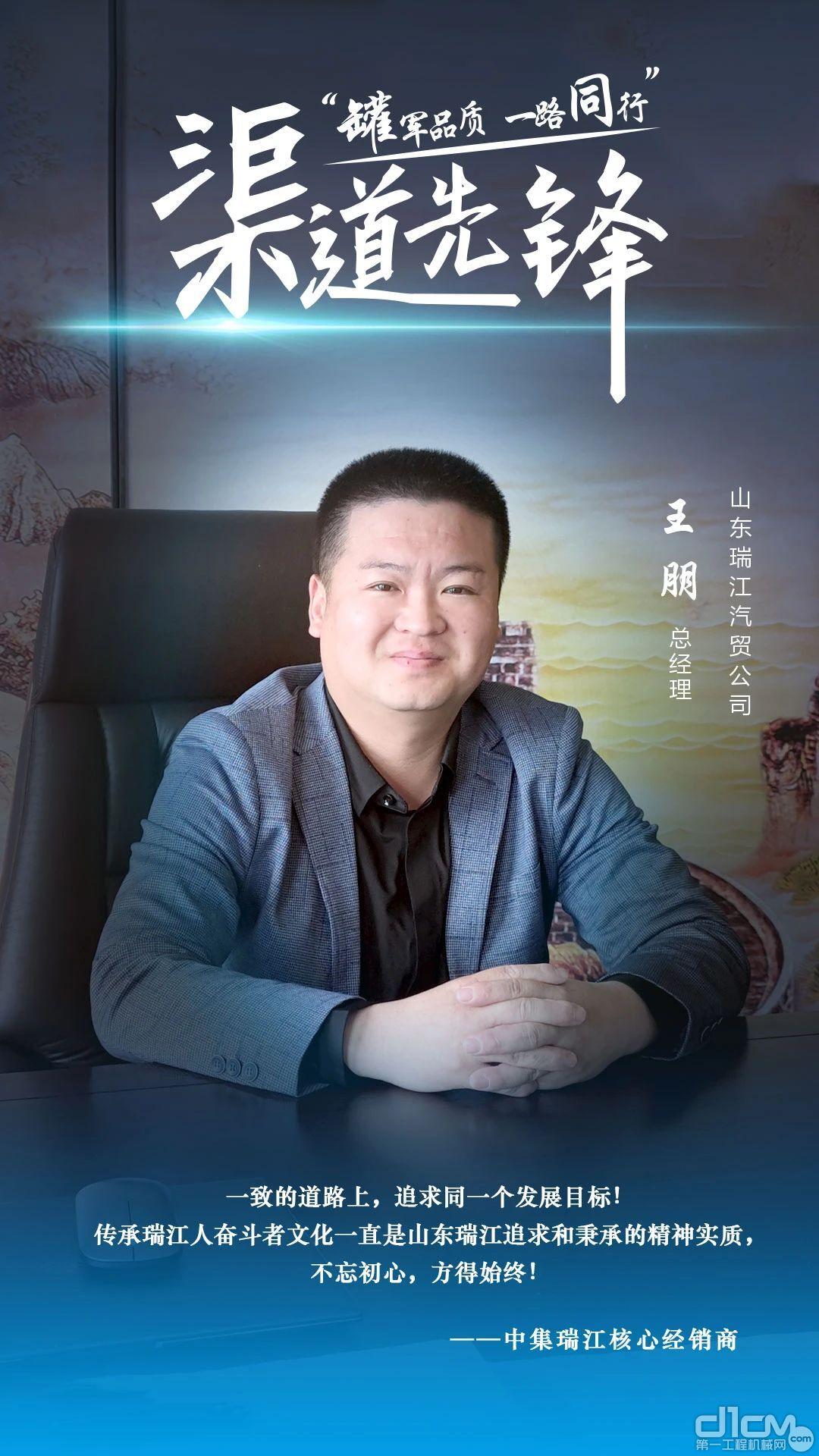 山东瑞江王朋
