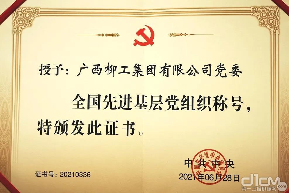 """柳工党委被中共中央授予""""全国先进基层党组织""""荣誉称号"""