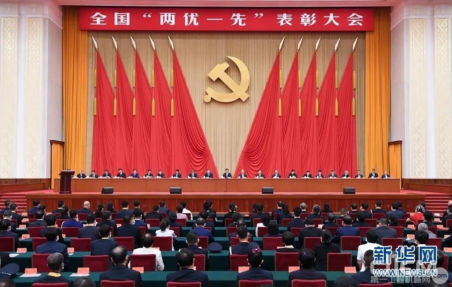 """全国""""两优一先""""表彰大会在北京人民大会堂举行"""