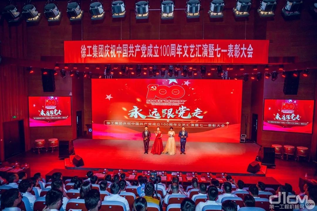 徐工集团庆祝中国共产党成立100周年文艺汇演暨七一表彰大会隆重举行