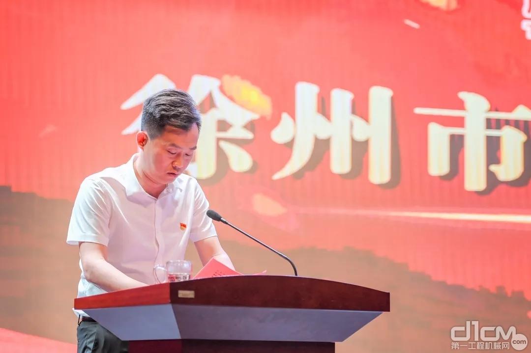 徐工集团总经理、党委副书记孙雷宣读《关于表彰2020年度先进基层党组织、党员先锋团队、优秀共产党员、优秀党务工作者的决定》