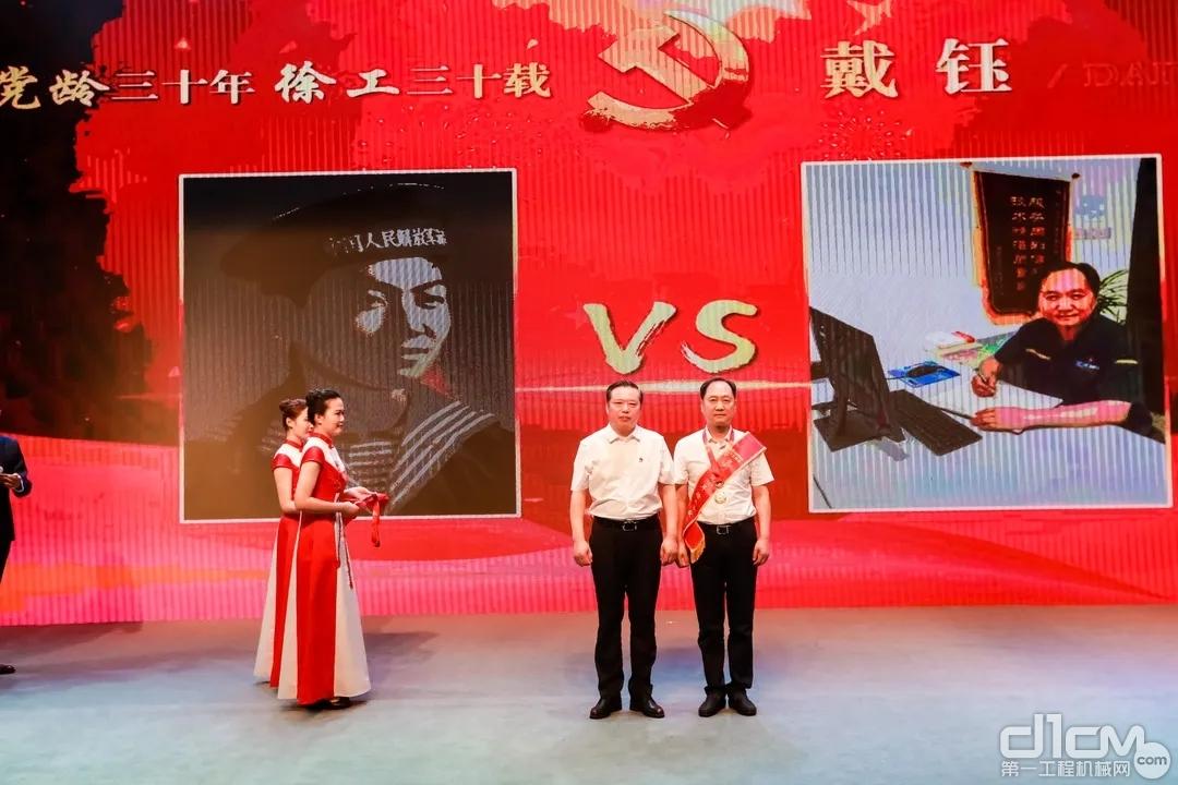 """""""党龄三十年,徐工三十载""""特殊纪念章"""
