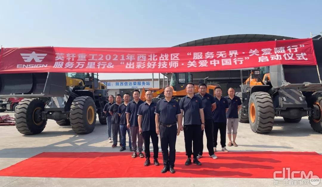 西北战区启动,陕西潍玛特经销商带领服务全员参与仪式