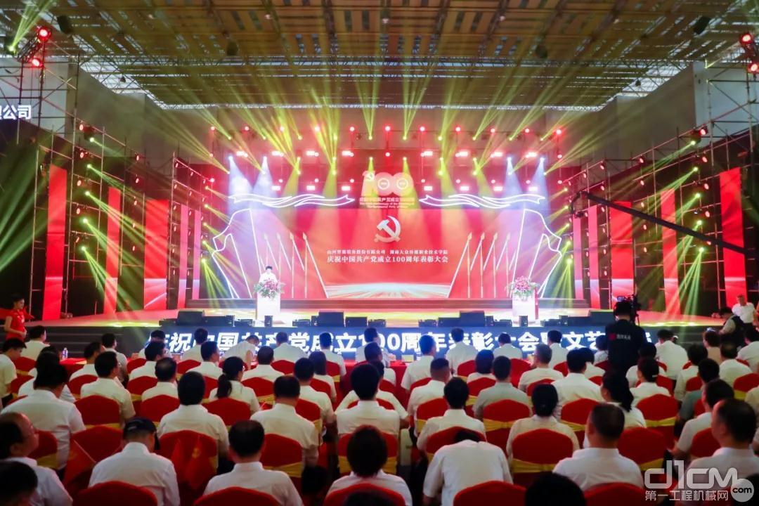 山河智能装备股份有限公司、湖南大众传媒职业技术学院联合举办庆祝中国共产党成立100周年表彰大会暨文艺汇演