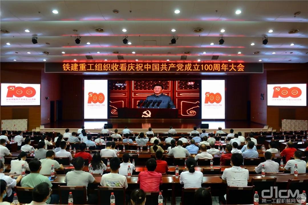 铁建重工集中观看庆祝中国共产党成立100周年大会