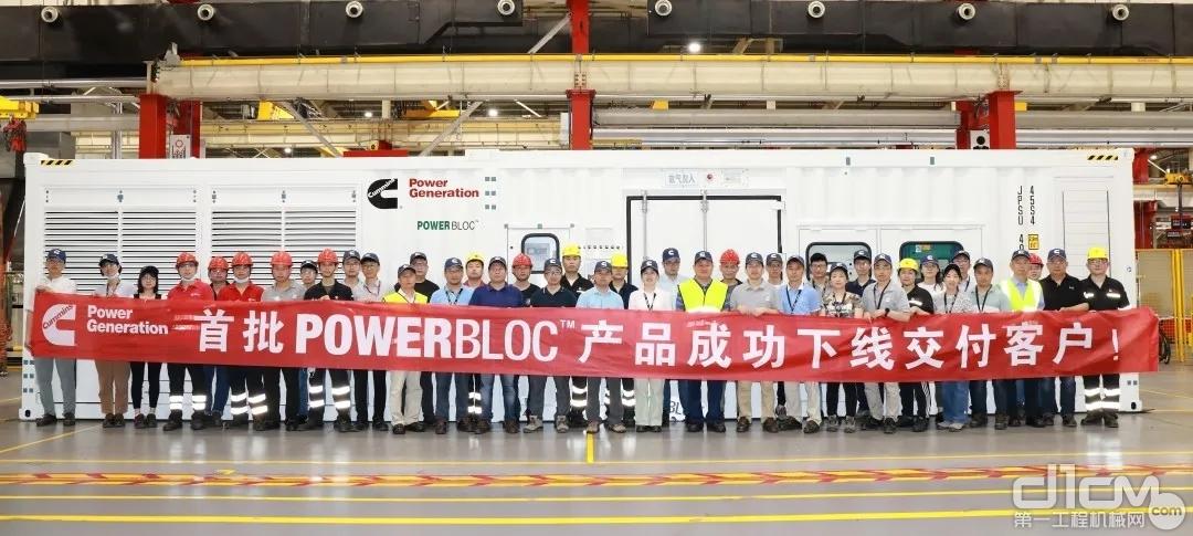 首批PowerBloc™产品成功下线交付客户