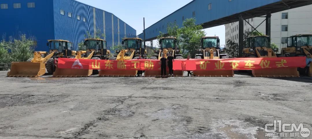 山东临工蒙西区域与一A股上市矿业公司举行首批14台L955F装载机交付暨战略合作协议签订仪式