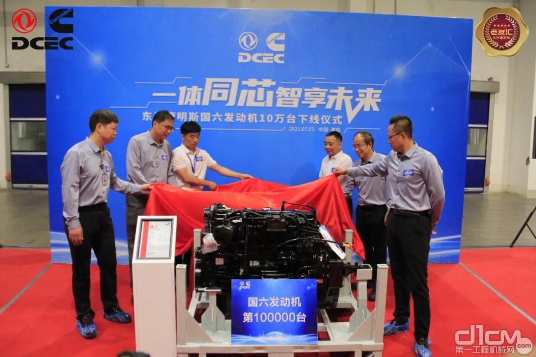 东风康明斯发动机公司第10万台国六发动机下线
