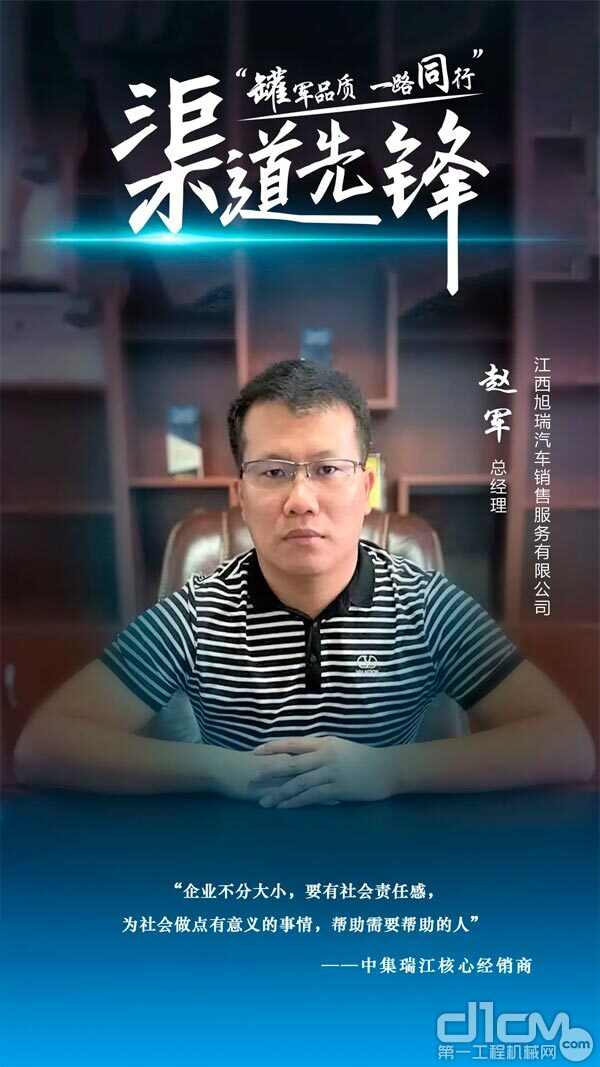 江西旭瑞汽车销售服务有限公司总经理赵军