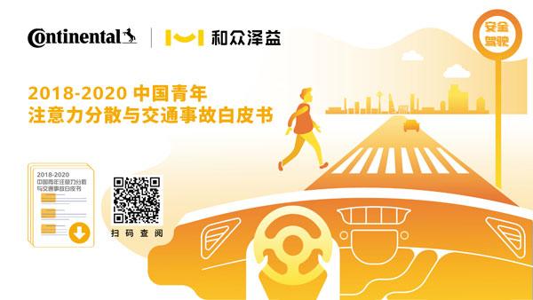 """大陆集团与和众泽益联合发布""""2018-2020中国青年注意力分散与交通事故白皮书"""""""