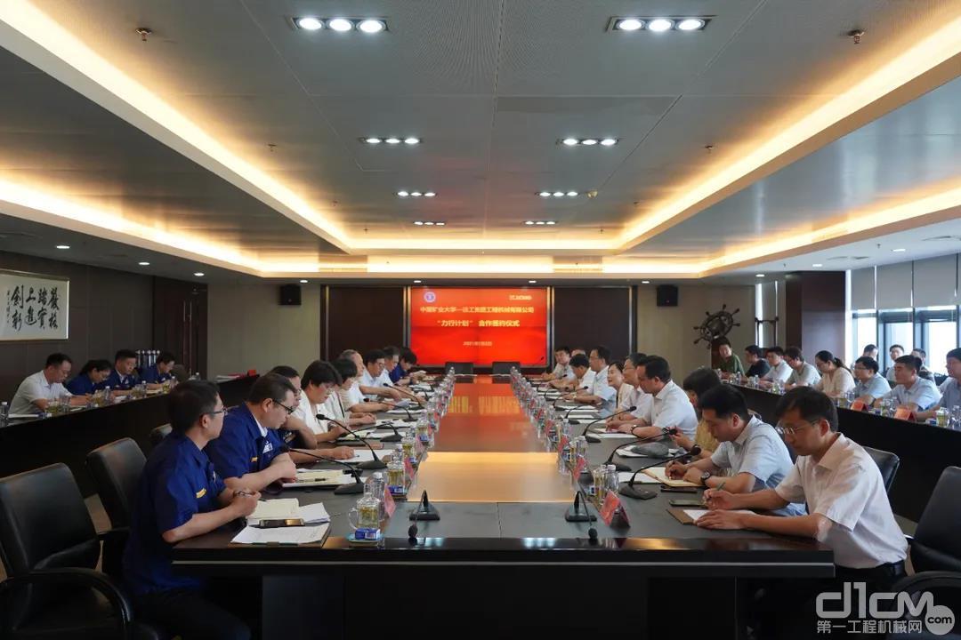 """徐工集团工程机械有限公司与中国矿业大学""""力行计划""""合作签约仪式"""