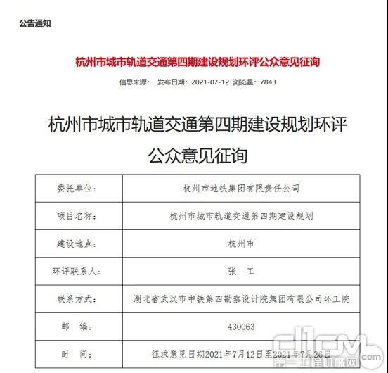 杭州市城轨交通第四期