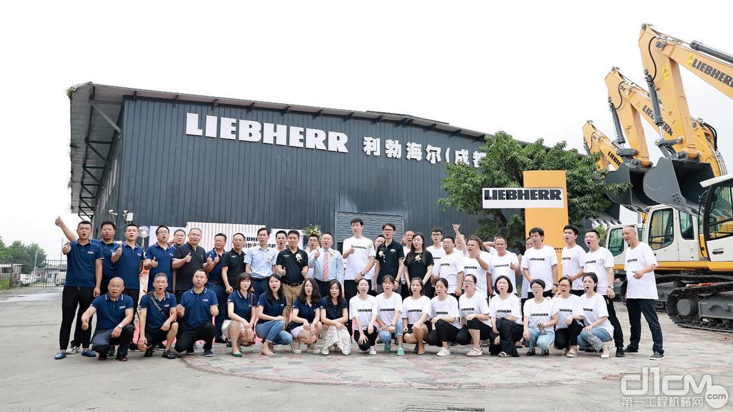 利勃海尔(成都)服务中心正式开业投入运营