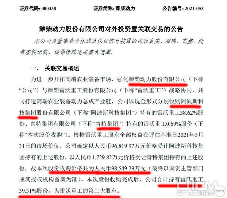 潍柴动力发布的《关于潍柴动力股份有限公司对外投资暨关联交易事项的核查意见》公告截图