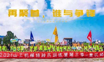 100张照片快闪,高燃回顾山工机械特种兵训练营重庆站精彩瞬间!