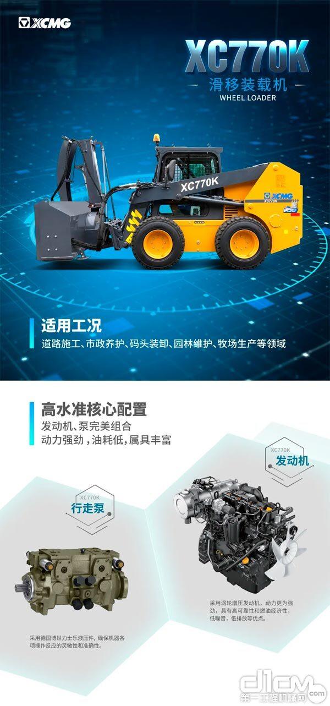 徐工XC770K滑移装载机介绍