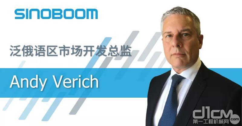 泛俄语区市场开发总监Andy Verich