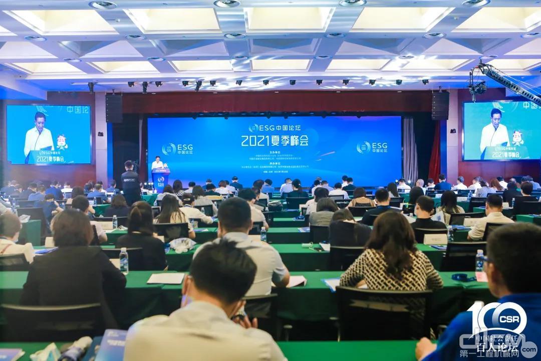 ESG中国论坛2021夏季峰会现场