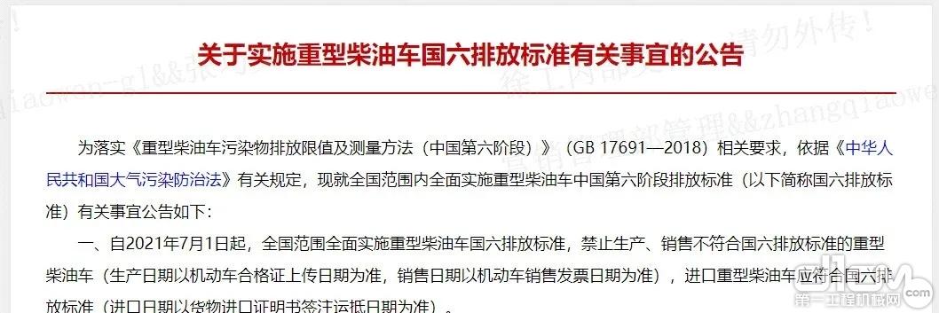 全国范围内全面实施重型柴油车中国第六阶段排放标准