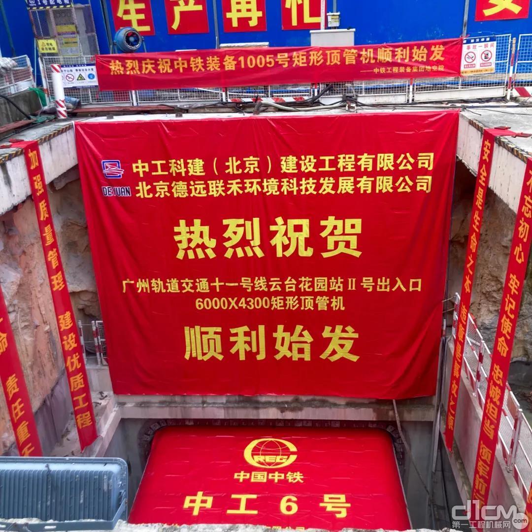 """""""中铁1005号""""矩形盾构机在广州顺利始发"""