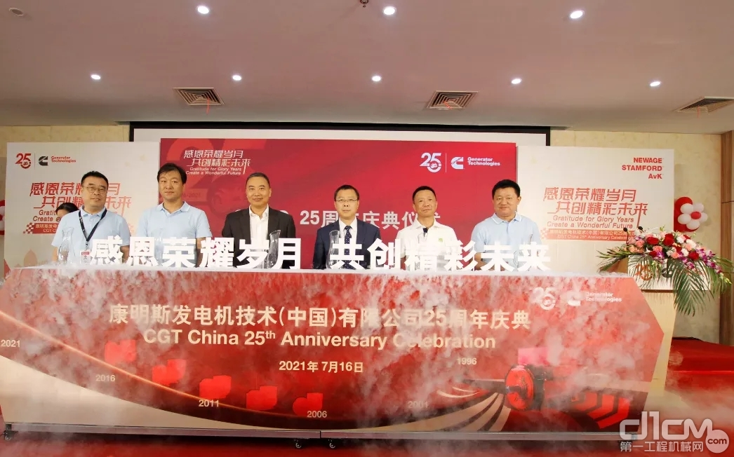 康明斯发电机技术(中国)有限公司25周年庆典仪式