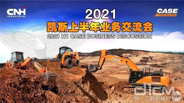 2021凯斯工程机械年中业务交流会