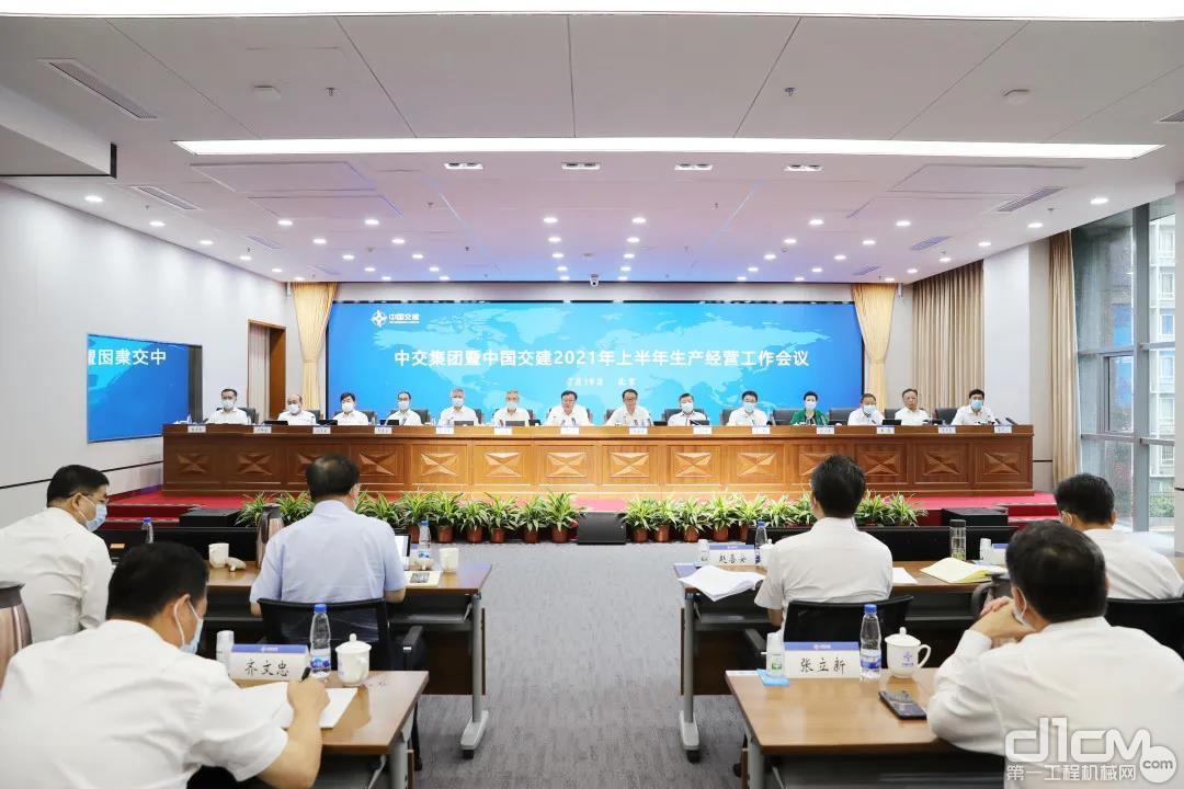 中交集团暨中国交建2021年上半年生产经营工作会议现场