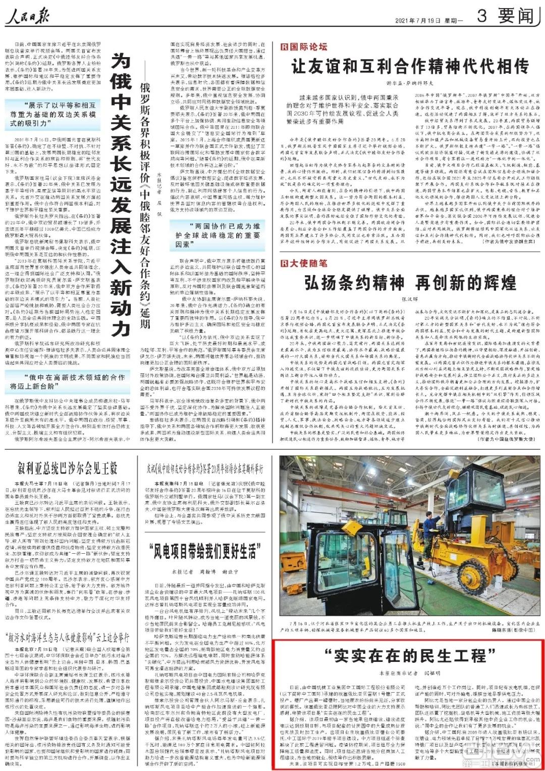 """《人民日报》以""""实实在在的民生工程""""为题对埃塞俄比亚贝雷斯1号糖厂项目进行报道"""