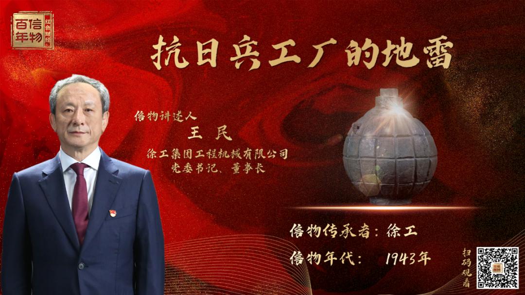 """王民讲述立下赫赫战功的""""徐工信物""""!"""