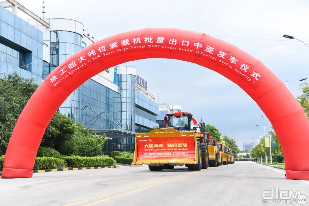 近日,徐工大吨位装载机LW1400KN、LW800KN、LW700KN等热销机型再次批量发往中亚。