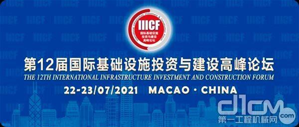 第12届国际基础设施投资与建设高峰论坛即将召开