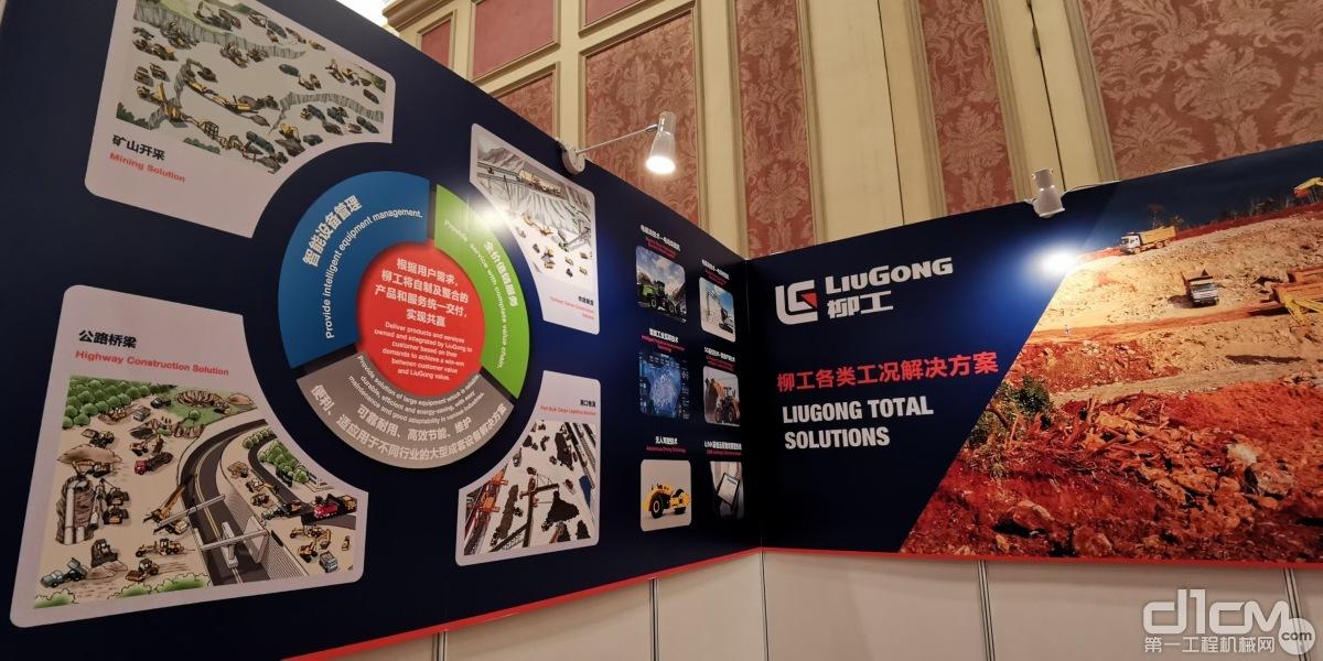 柳工连续12次出席国际基础设施投资与建设高峰论坛