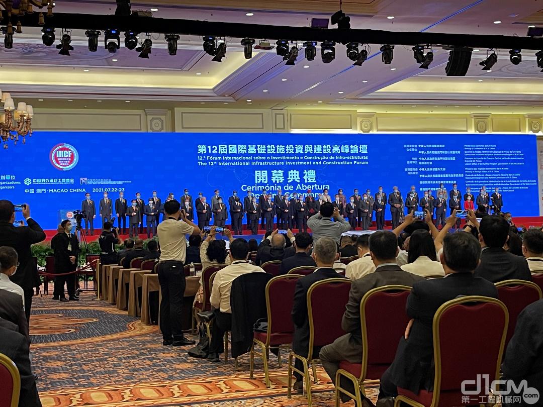 第十二届国际基础设施投资与建设高峰论坛在澳门盛大开幕