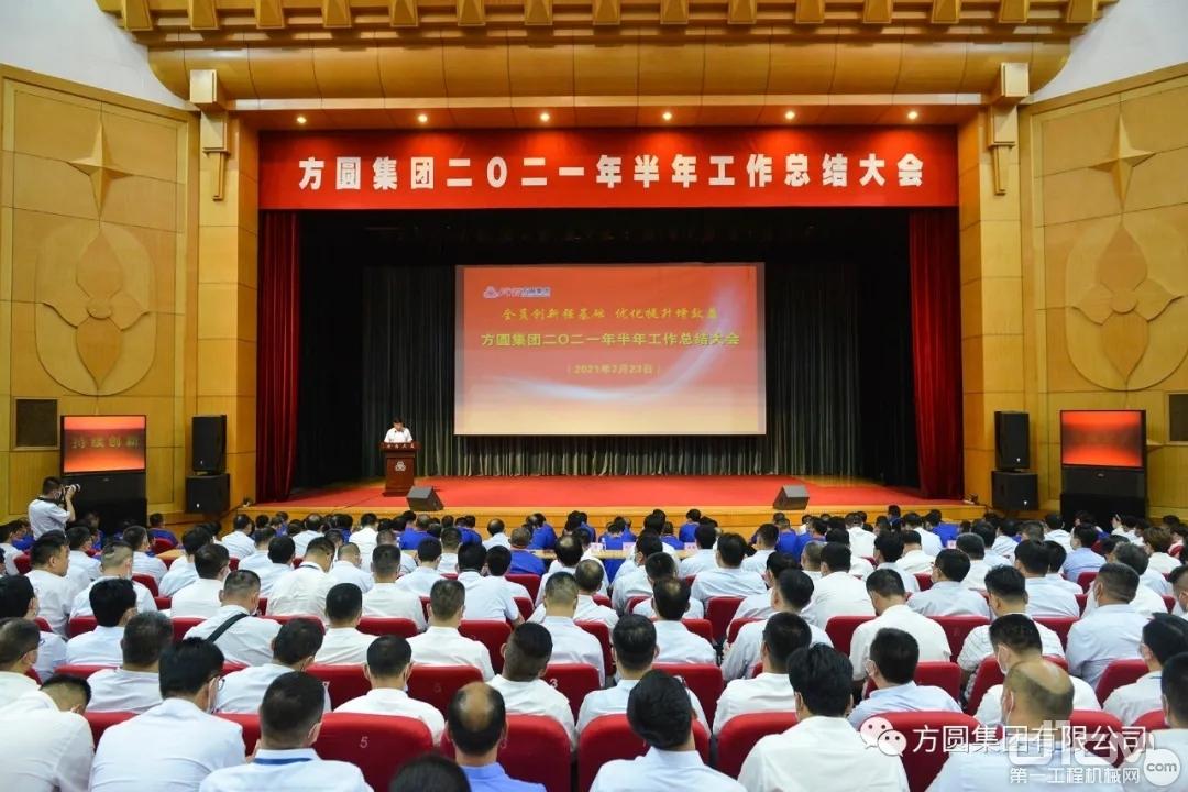 方圆集团2021年半年工作总结大会