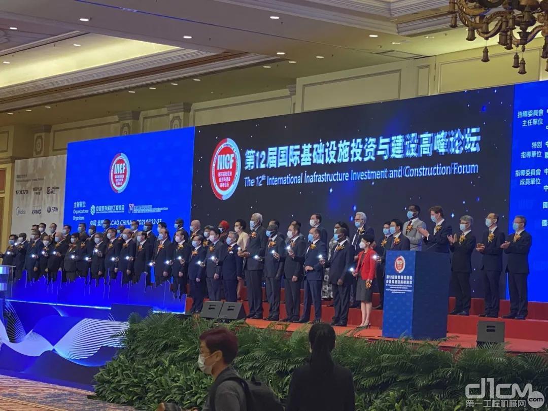 第12届国际基础设施投资与建设高峰论坛