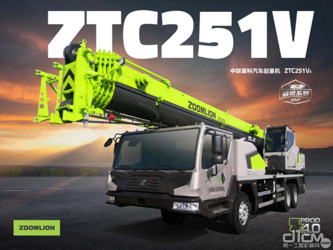 ZTC251VE562产品样册封面