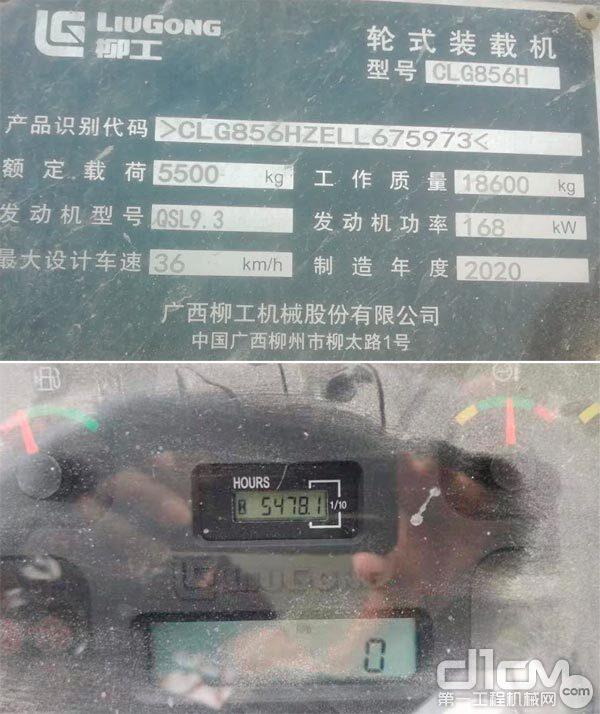 装载机铭牌和工作小时数 图