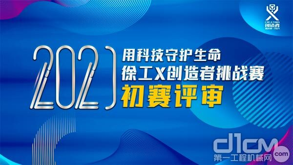 2021徐工X创造者挑战赛初赛评审