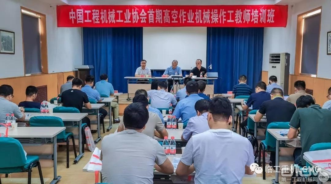 由中国工程机械工业协会主办的首期高空作业机械教师培训班在中机检测怀来分公司培训中心顺利开班
