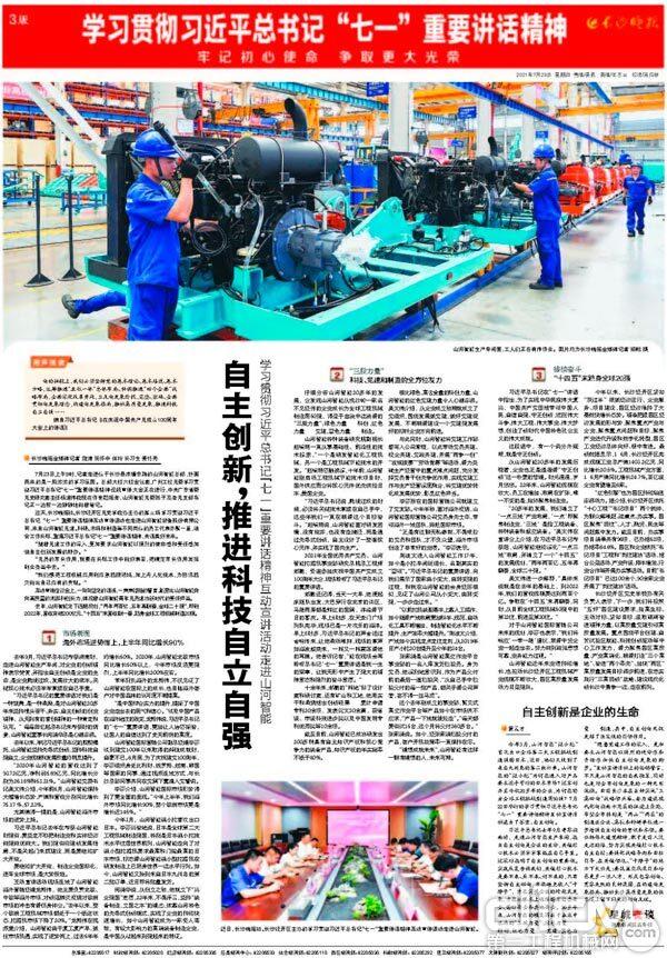 7月29日,长沙晚报以《自主创新,推进科技自强》为题,刊登相关报道